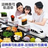 [拉拉百貨]配件款 迴轉壽司軌道火車 居家玩樂 生日派對 旋轉車 壽司捷運
