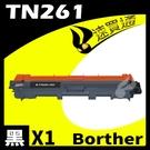 【速買通】Brother TN-261/TN261 黑 相容彩色碳粉匣