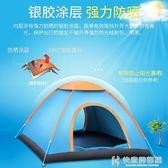 帳篷戶外3-4人全自動加厚防雨二室一廳2人雙人野營露營套餐 NMS快意購物網