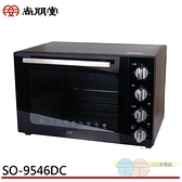 SPT 尚朋堂 46公升 商業用雙層鏡面烤箱 SO-9546DC
