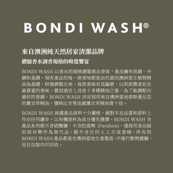 【BONDI WASH 】雪梨薄荷迷迭香/檸檬茶樹柑橘/芳枸葉檀香/塔斯曼尼亞胡椒薰衣草香氛皂100g