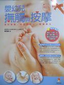 【書寶二手書T1/保健_XFM】嬰幼兒撫觸與按摩(增訂版)_賴慧滿