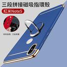 紅米Note5 手機殼 三段拼接磁吸指環...
