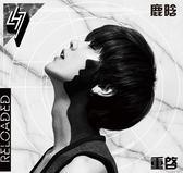 鹿晗 Reloaded 重啟 首張個人專輯 CD附DVD (購潮8) 海蝶音樂 | 4710891491288