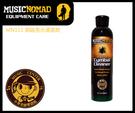 【小麥老師樂器館】銅鈸亮光清潔劑 清潔劑【M4】亮光油 現貨 保養 Music Nomad MN111 8盎司