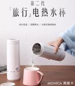 容聲便攜式燒水壺旅行保溫一體電熱水杯迷你小型恒溫加熱杯小容量 莫妮卡小屋