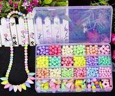兒童手工制作diy串珠益智玩具穿項鏈手鏈材料禮物 GY630『寶貝兒童裝』