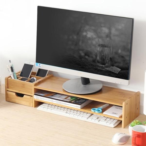 顯示器屏增高架台式電腦辦公桌面收納底座托架抽屜創意置物架子 YYS