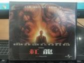 挖寶二手片-V01-005-正版VCD-電影【紅龍】-安東尼霍普金斯 艾德華諾頓(直購價)
