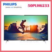 世博惠購物網◆PHILIPS飛利浦 50吋4K HDR聯網液晶顯示器+視訊盒 50PUH6233◆台北、新竹實體門市