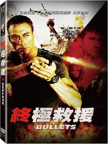 終極救援 DVD (購潮8)