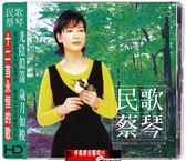 【停看聽音響唱片】【CD】民歌蔡琴