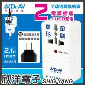 聖岡科技 全球通轉換插頭 電源插座+USB充電 (UTA-21U)