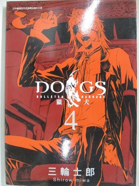 【書寶二手書T1/漫畫書_BCT】DOGS 獵犬 BULLETS & CARNAGE (4)_Shirow Miwa,Yuu Hayashi