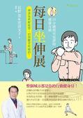 每日坐伸展:神清氣爽解疲勞,肩頸腰背疼痛消!