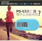 電子計步器Polygon單功能3D電子計...