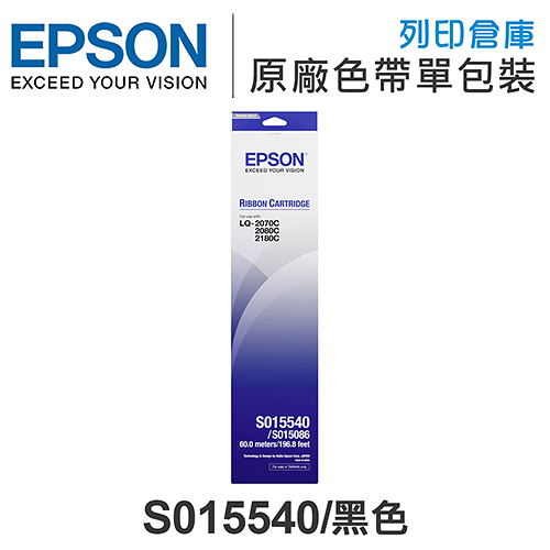 EPSON S015540 原廠黑色色帶 /適用 FX-2170/FX-2180/LQ-2070/LQ-2070C/LQ-2170C/LQ-2080/LQ-2180C/LQ-2080C