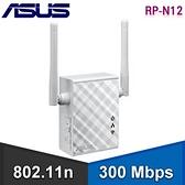 【南紡購物中心】ASUS 華碩 RP-N12 無線網路延伸器