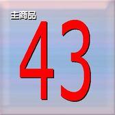 改主圖測試 43