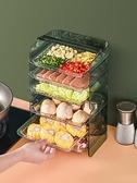 家用廚房備菜盤 網紅配菜托盤神器 多層配菜盤火鍋