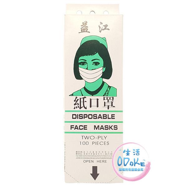 低過敏紙口罩 100入/盒 一次性 拋棄式紙口罩 美容美髮美甲新秘專業材料【生活ODOKE】