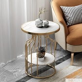 北歐大理石邊幾沙發邊櫃角幾陽台小茶几邊角櫃客廳雙層床頭櫃輕奢  中秋特惠 YTL