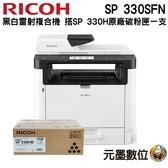 【搭330H原廠碳粉匣一支】RICOH SP 330SFN A4黑白雷射複合機