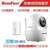 SecuFirst WP-G02S 旋轉 FHD 無線網路攝影機 (超值包)【原價4690↘,1月優惠中】
