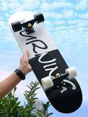 燃點四輪滑板初學者青少年公路刷街成人兒童男女生專業雙翹滑板車XSX