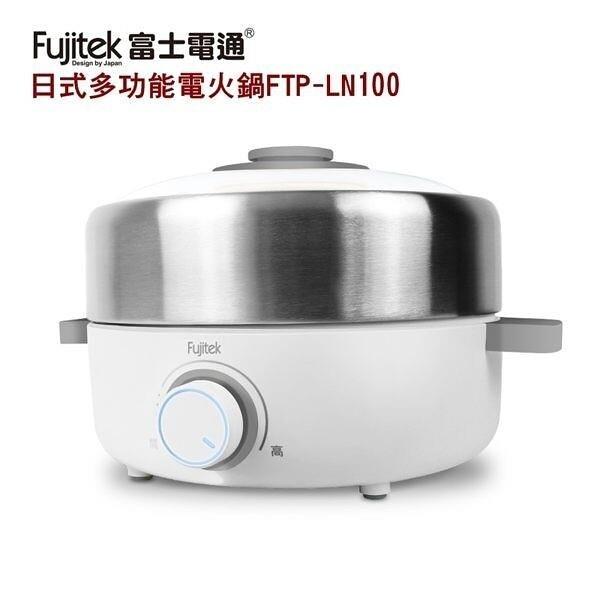 【南紡購物中心】【富士電通】304不鏽鋼多功能電火鍋FTP-LN100