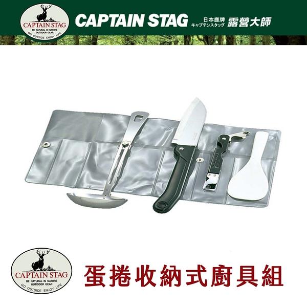 日本CAPTAIN STAG 鹿牌 露營大師 蛋捲收納式廚具組 飯勺.菜刀.湯匙.開罐器 M-8460