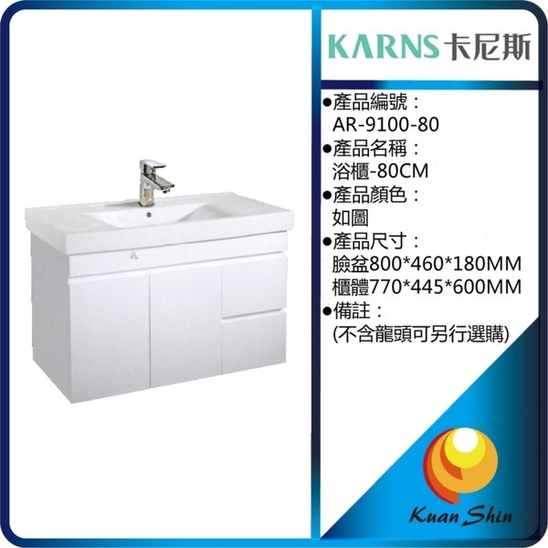 KARNS卡尼斯 浴室櫃 AR-9100(80CM)-限台中地區