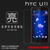◆亮面螢幕保護貼 HTC U11 U-3u/One X10 X10U 保護貼 軟性 高清 亮貼 亮面貼 保護膜 手機膜