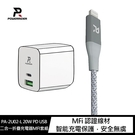 PowerRider PA-2U02-L 20W PD USB二合一折疊充電器MFI套組 (蘋果線+充電器)