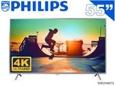 ↙0利率/免運費↙PHILIPS飛利浦 55吋4K連網 淨藍光LED液晶電視55PUH6073原廠保固【南霸天電器百貨】
