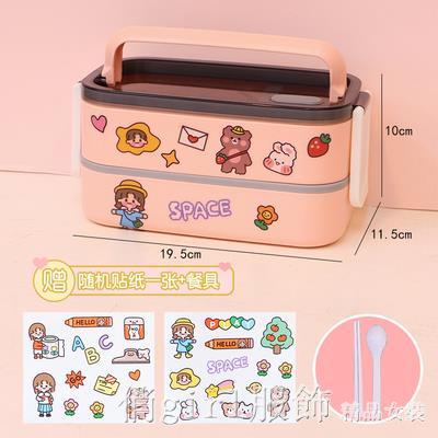 可愛雙層飯盒日式便當盒可微波爐加熱帶餐具上班族學生便攜午餐盒 中秋節好禮