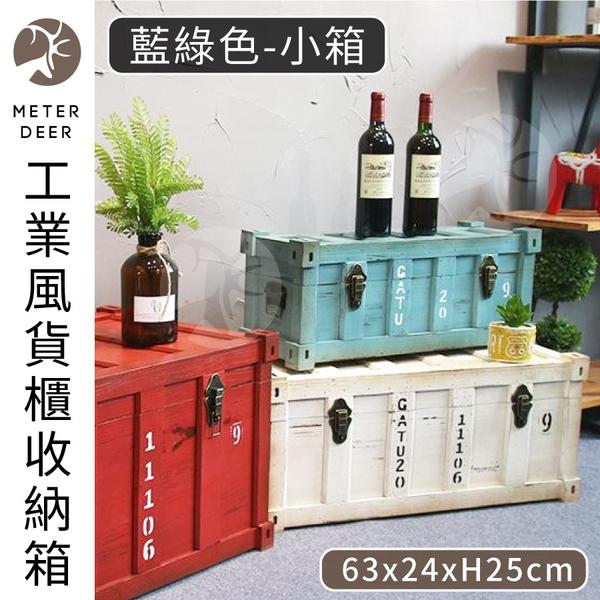 現+預購 小款 可客製 收納 復古大木箱 置物箱 工業風實木製 仿貨櫃造型椅凳 整理箱擺飾陳列
