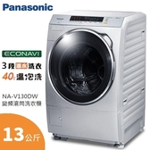 【24期0利率+基本安裝+舊機回收】Panasonic 國際牌 NA-V130DW 滾筒式洗衣機 13KG 公司貨