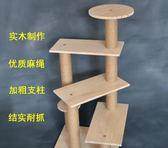 寵物爬梯    貓爬架 貓跳臺 貓爬梯 寵物貓咪上床上沙發梯子 實木貓架 JD 宜室家居