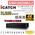 高雄/台南/屏東監視器 KMH-0825MU-J H.265 8CH數位錄影主機 7IN1 DVR 可取 ICATCH DUHD 專用錄影主機