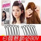 造型編髮器 瀏海 流海造型 隱形髮插 髮梳髮叉劉海夾邊夾 大號 【B5036】