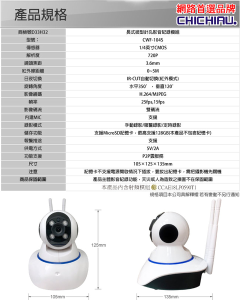 【CHICHIAU】720P WIFI無線有線兩用智慧型遠端遙控網路攝影機 影音記錄器