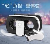 V3智能眼鏡 非一體機 現實3d眼鏡