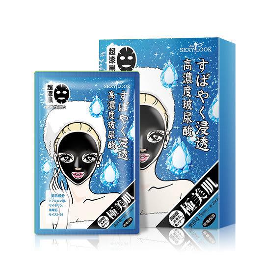 SexyLook極美肌 密集保濕純棉黑面膜5入/盒 水藍盒  (OS shop)