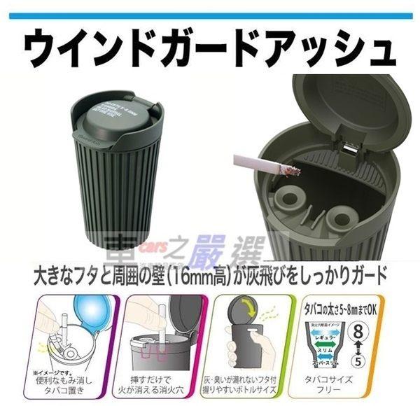 車之嚴選 cars_go 汽車用品【EN-5】日本 SEIKO 咖啡杯造型 掀蓋式 自然消火 文創氣息 煙灰缸 軍綠色