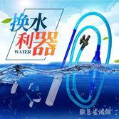 魚缸換水器虹吸管換水吸便器手動工具tz6302【歐爸生活館】