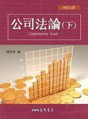 公司法論(下)(修訂九版)