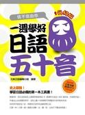 (二手書)信不信由你一週學好日語五十音升級版
