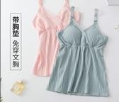 孕婦背心孕婦吊帶哺乳免穿文胸純棉上衣餵奶衣背心產後夏裝夏季薄款睡衣女 寶貝計畫