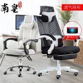 電競椅 南皇電腦椅家用游戲椅簡約直播辦公椅子靠背職員轉椅可躺老板座椅